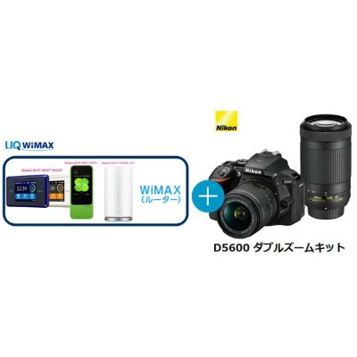 UQ WiMAX 正規代理店 3年契約UQ Flat ツープラスまとめてプラン1670ニコン D5600 ダブルズームキット + WIMAX2+ (WX03,W04,HOME L01s)選択...