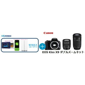 UQ WiMAX正規代理店 3年契約UQ Flat ツープラスまとめてプラン1670CANON EOS Kiss X9 ダブルズームキット + WIMAX2+ (WX03,W04,HOME L01s...