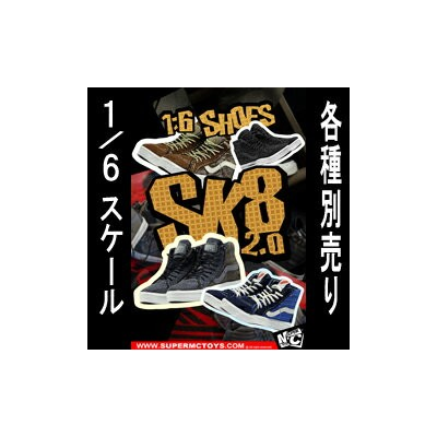 【MagicCube】SUPERMCTOYS F-072 SK8 Shoes 2.0 1/6スケール スニーカー
