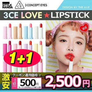 [STYLENANDA] ★1+1★SALE★ LOVE COLLECTION / LIPSTICK / LIP GLOSS /