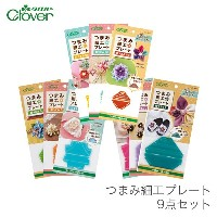 Clover(クロバー) つまみ細工プレート 9点セット