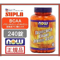 【NOW SPORTS】ナウスポーツBRANCHED CHAIN AMINO ACIDS BCAA 240錠