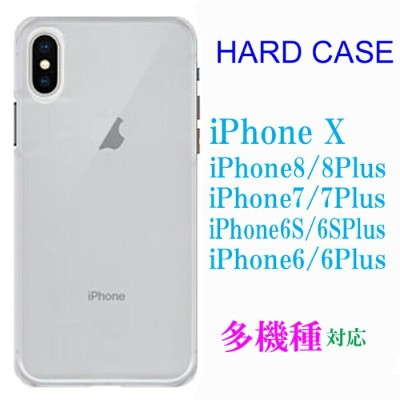 iPhone X ハードケース iPhone8 iPhone8Plus iPhone7 iPhone7 Plus iPhone6S iPhone6S Plus iPhone SE 5S iPod...
