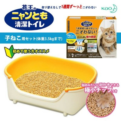 花王 ニャンとも清潔トイレセット 子ねこ用 アイボリー&オレンジ 【猫用トイレ(カバー・フード付き)/猫のトイレ/トイレ用品】【猫用品・猫(ねこ・ネコ)/ペット・ペットグッズ・ペット用品】
