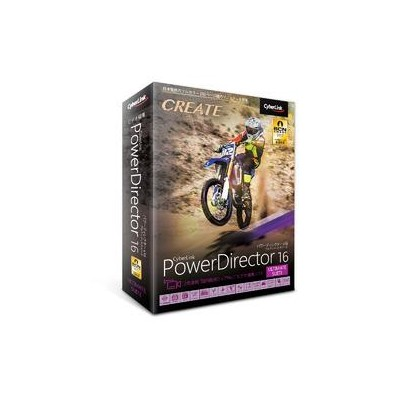 CyberLink PowerDirector 16 Ultimate Suite 通常版