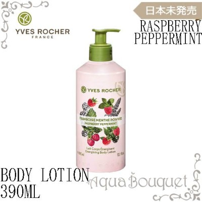 【390ml 全8商品】イヴロシェ ボディローション(♯1~♯8から選択)YVES ROCHER BODY LOTION LES PLAISIRS NATURE 内容量 390ml,【4...