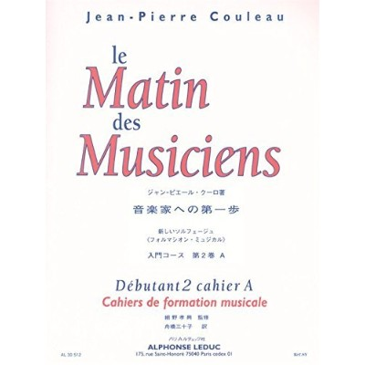 Jean-Pierre Couleau: Le Matin Des Musiciens (A) / ジャン-ピエール・クーロ: 音楽家への第一歩 (A)