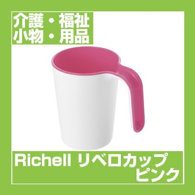 Richell(リッチェル) リベロカップ ピンク [介護 福祉 医療 病院 介助]