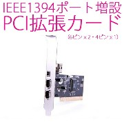 ieee1394 6ピン pcカード