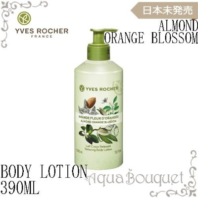 【390ml 全8商品】イヴロシェ ボディローション(♯1~♯8から選択)YVES ROCHER BODY LOTION LES PLAISIRS NATURE 内容量 390ml,【5...
