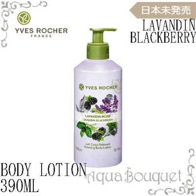 【390ml 全8商品】イヴロシェ ボディローション(♯1~♯8から選択)YVES ROCHER BODY LOTION LES PLAISIRS NATURE 内容量 390ml,【2...