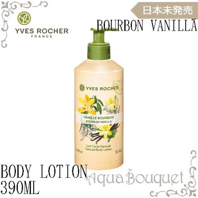 【390ml 全8商品】イヴロシェ ボディローション(♯1~♯8から選択)YVES ROCHER BODY LOTION LES PLAISIRS NATURE 内容量 390ml,【3...