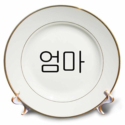 3dRose Oma - word for Mom in Korean script - Mother in different languages, Porcelain Plate, 20cm