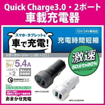 ELECOM(エレコム) 車載充電器(Quick Charge3.0・2ポート) MPA-CCUQ02Android iPhone iPad 2台同時 車載充電器 QuickCharge3.0...