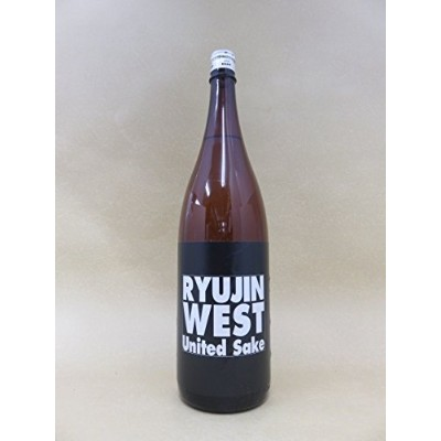 RYUJIN WEST United Sake 生詰 1800ml【龍神酒造】