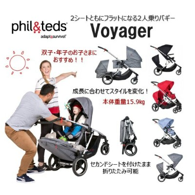 phil&teds Voyagerフィルアンドテッズ ボイジャー【4色あり】