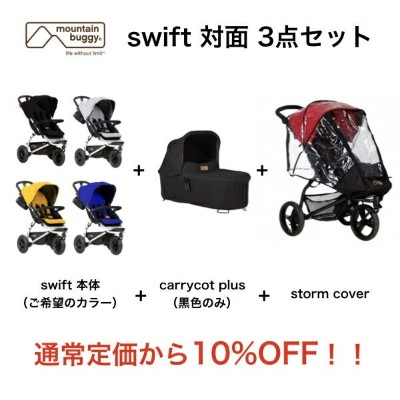mountain buggyswift+carrycot plus+stormcoverマウンテンバギースイフト【4色あり】+キャリコットプラス+ストームカバー通常価格より10%OFF