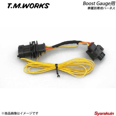 T.M.WORKS ティーエムワークス T.M.WORKS Boost Gauge 2.5Kpa表示モデル ハーネスセット ABARTH 124 Spider 1.4 Multi Air NF2EK
