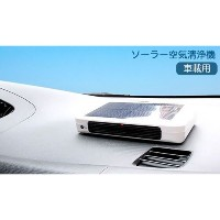 【62%OFF】花粉やPM2.5など逃さずキャッチ《Sola Clean 車載用ソーラー空気清浄機》ソーラー電池・カーシガー電源・内蔵バッテリーの3電源内蔵 ライフスタイル カー用品 その他カー用品...