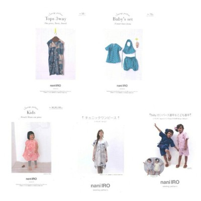 ★≪nani IRO sewing pattern≫大人・ベビー・こども用の型紙【Tops 3way】【Baby's set】【kids[French sleeve one piece]】...