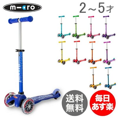 【3%OFFクーポン】マイクロスクーター Micro Scooter キックボード 2~5才 ミニ・マイクロ・デラックス Micro Mini DELUXE キックスケーター 子供 キッズ