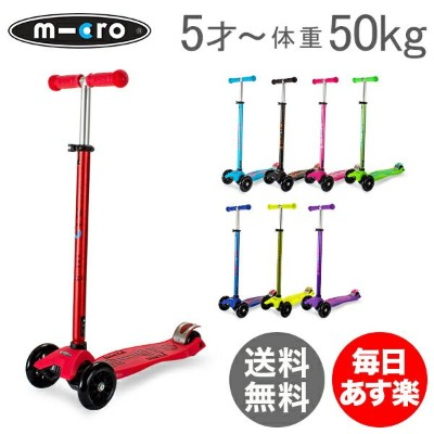 【3%OFFクーポン】マイクロスクーター Micro Scooter キックボード 5才~耐荷重50kg マキシ・マイクロ・デラックス Micro Maxi DELUXE kick board w/...