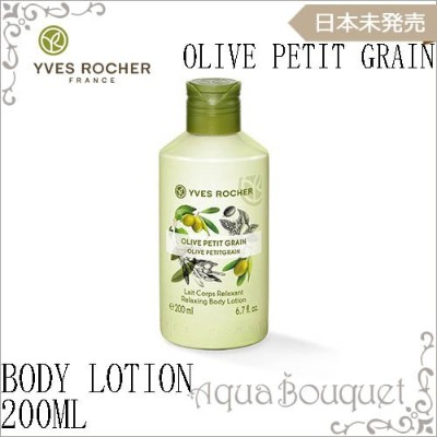 【200ml 全8商品】イヴロシェ ボディローション(♯1~♯8から選択)YVES ROCHER BODY LOTION LES PLAISIRS NATURE 内容量200ml,「8...