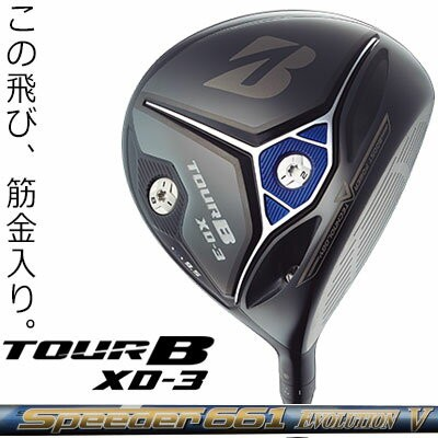 BRIDGESTONE GOLF TOUR B XD-3 2018 ドライバー Speeder 661 EVOLUTION V カーボンシャフト