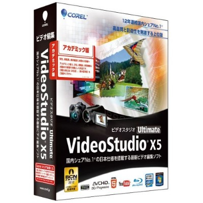 VideoStudio Ultimate X5 アカデミック版