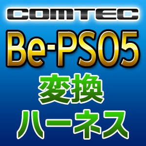 COMTECコムテック◆変換ハーネス◆Be-PS05
