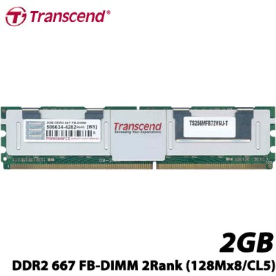 トランセンド TS256MFB72V6U-T [2GB DDR2 667 FB-DIMM 2Rank (128Mx8/CL5)]