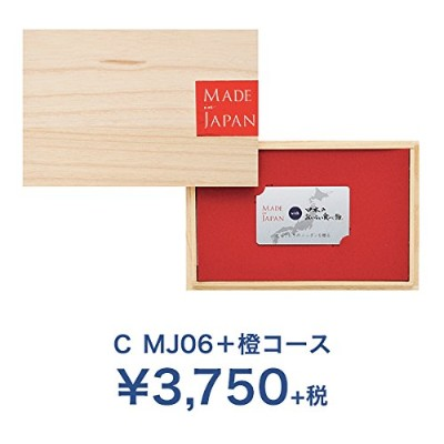 Made In Japan with 日本のおいしい食べ物 e-order choice(カード式カタログギフト) C MJ06+橙(包装済み/イエローブラウン)