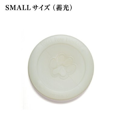 ■あす楽【ZOGOFLEX DOG TOY ZISC SMALL 17cm Glow in the dark ZG029】【West Paw Design ウェストパウデザイン】【ペット おもちゃ...