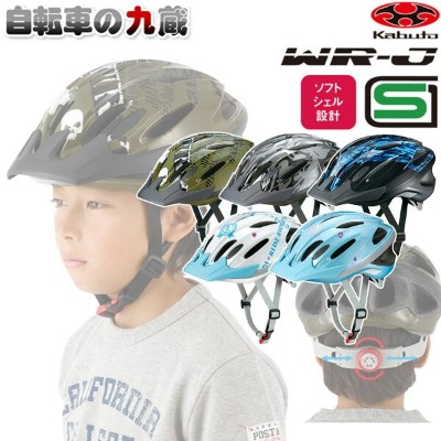 OGK KABUTO ダブルアール・ジェイ WR-J ヘルメット キッズヘルメット 子供用ヘルメット 自転車ヘルメット ヘルメット