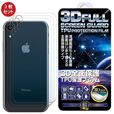 iPhone XR 6.1 inchフィルム TPU背面保護フィルム