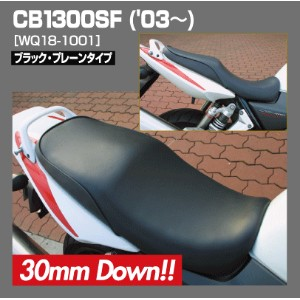 【WORKS QUALITY】 カスタムシート CB1300SF('03~09)