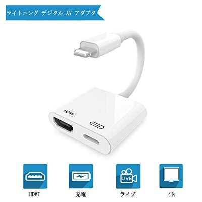iPhone HDMI iPad HDMI iPhone HDMI 変換ケーブル Lightning Digital AVアダプタ Lightning HDMI変換ケーブル Lightning to...