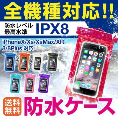 防水ケース スマホ防水ケース 防水スマホケース iPhone iPhoneXS iPhoneXSMax iPhoneXR iPhoneX iPhone8 iPhone8plus iPhone7...