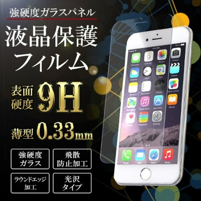 iPhone ガラスフィルム iPhoneX iPhone8 8Plus iPhone7 7Plus iPhone6 6s 6Plus 6sPlus iPhone5 5s SE iPhone専用...