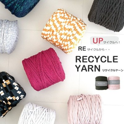 \P5倍/【1259F-01】RECYCLE YARN(リサイクルヤーン)[リサイクルコットン 90% その他のリサイクル素材10% 超極太 1セット(チーズ巻2個入り)約1400g(約100m)]...