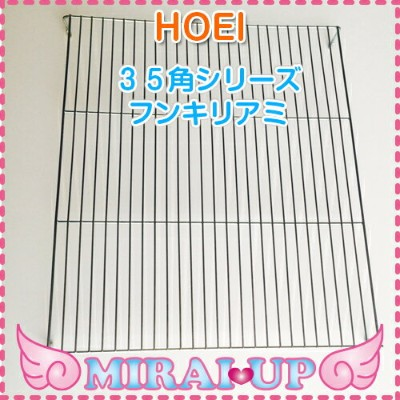 【HOEI】鳥用品35用 足付フンキリアミ(銀色メッキ)【当日発送可】★