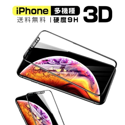 iPhone XS X ガラスフィルム iPhone XR XS Max 保護フィルム 3D全面 iPhone 8 Plus iPhone 8 液晶保護フィルム アイフォン 7/7 プラス...
