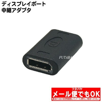 DisplayPort中継アダプタDisplayPort(メス)-DisplayPort(メス)COMON(カモン) DP-FF●Display Port変換:延長●ROHS対応