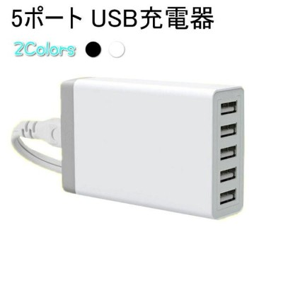 5ポート USB充電器★ 40W 急速 ACアダプタ 最大出力6A iPhone6/6Plus/5s/5c/5/iPod/iPad/iPad Air, Air2/iPad mini, mini2,...