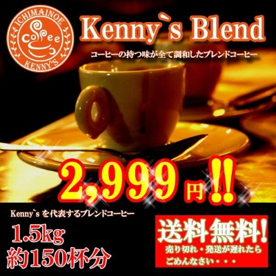 Kenny'sブレンド 1.5kg[特別価格1500g(約150杯分)を今だけ2999円!【送料無料】【コーヒー豆 ギフトセット ギフト 珈琲豆 【宅急便】]