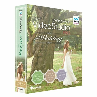 Corel VideoStudio Pro for Wedding Produced by マイナビWD通常版 コーレル