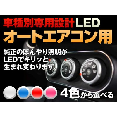 LED MS-8 MBEP/MB5P/MB5A 平成4/03-平成10/03 (オートエアコン用) 4個交換セット