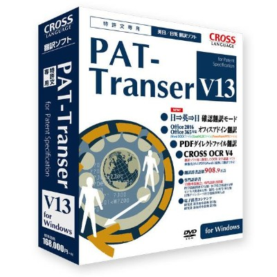 クロスランゲージ PAT-Transer V13 for Windows PATTRANSERV13WD [PATTRANSERV13WD]【FBMP】