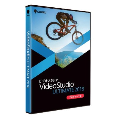 コーレル VideoStudio Ultimate 2018 アカデミック版 WEBCORELVSULT2018ACWD [WEBCORELVSULT2018ACWD]