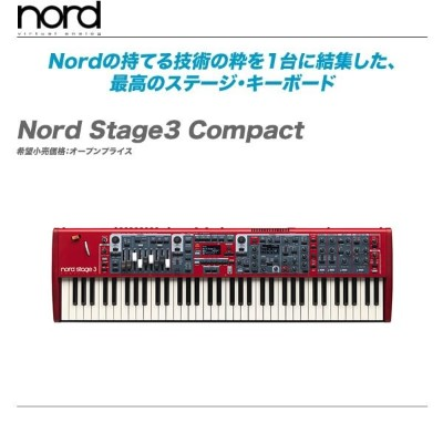Nord(ノード) ステージ・キーボード『『Nord Stage 3 Compact』【全国配送無料・代引き手数料無料♪】
